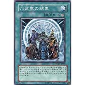 遊戯王カード 【 六武衆の結束 】 PTDN-JP059-N 《 ファントム・ダークネス 》