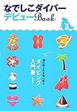 なでしこダイバーデビューBook―女性に贈るダイビング入門書