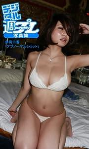 <デジタル週プレ写真集> 岸明日香「アブノーマルショット」