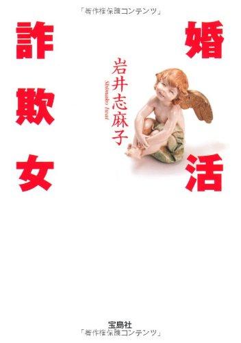 婚活詐欺女 (宝島社文庫)