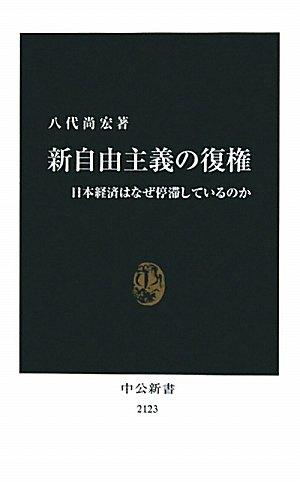 新自由主義の復権 - 日本経済はなぜ停滞しているのか (中公新書)