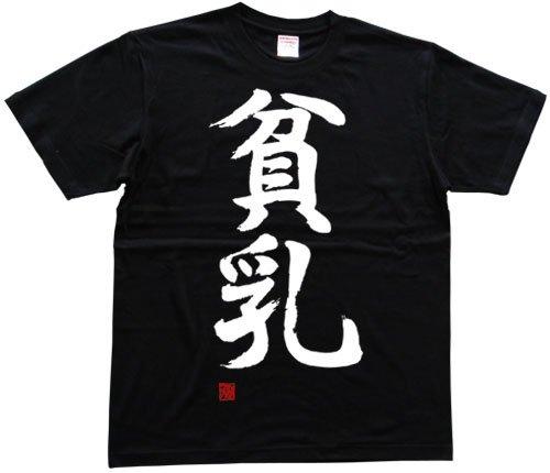 貧乳(落款付き) 書道家が書いた漢字Tシャツ