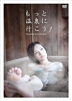 もっと温泉に行こう! ~PREMIUM SEXY VERSION~ DVD-BOX