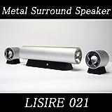 GAIS LISIRE 2.1chメタルサラウンドスピーカー シルバー LSR-021(S)