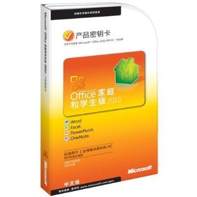 Microsoft Office2010 Home&Student 日本語対応『並行輸入品』【プロダクトキー】