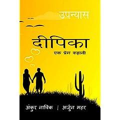 """Deepika """"Ek Prem Kahani"""""""