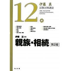 伊藤真試験対策講座12 親族・相続