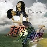 韓国ドラマ 1千万回愛してる OST