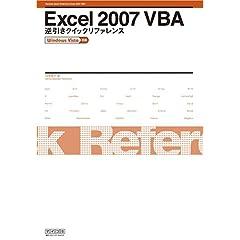 Excel 2007 VBA 逆引きクイックリファレンス Windows Vista対応