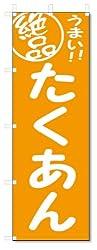 のぼり のぼり旗 絶品 たくあん (W600×H1800)