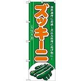 のぼり 7961 ズッキーニ