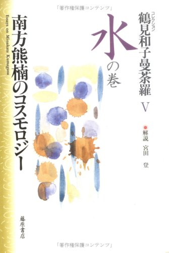 コレクション 鶴見和子曼荼羅〈5〉水の巻―南方熊楠のコスモロジー