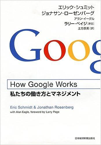 日本経済新聞出版社 エリック・シュミット How Google Works (ハウ・グーグル・ワークス) ―私たちの働き方とマネジメントの画像