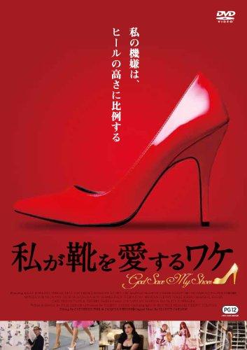 私が靴を愛するワケ [DVD]