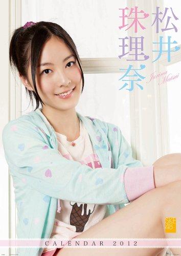 松井珠理奈 [2012年 カレンダー]