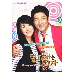 The Man Who Can't Get Married Korean Tv Drama Dvd with English Sub Ntsc Region 3 Korean Version