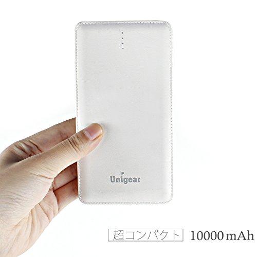 Unigear(ユニジア)10000mAh 大容量 モバイルバッテリースマホ 充電器 急速充電 2ポートコンパクトサイズ レザー仕上げiPhone6s Xperia Nexus Sony 等対応旅行や緊急防災にも適用(ホワイト)
