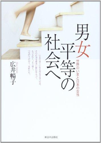 男女平等の社会へ―世界のいまと日本の女性