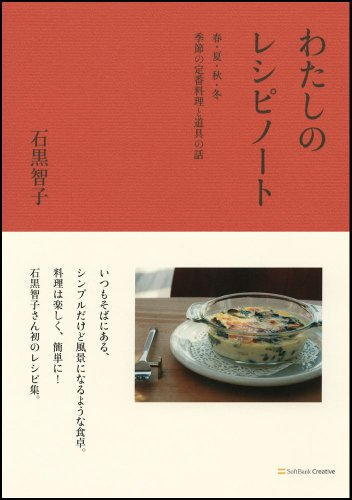 わたしのレシピノート ―春・夏・秋・冬 季節の定番料理と道具の話―