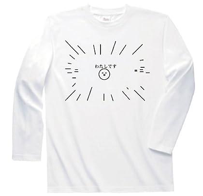 わたしです 長袖Tシャツ ホワイトL