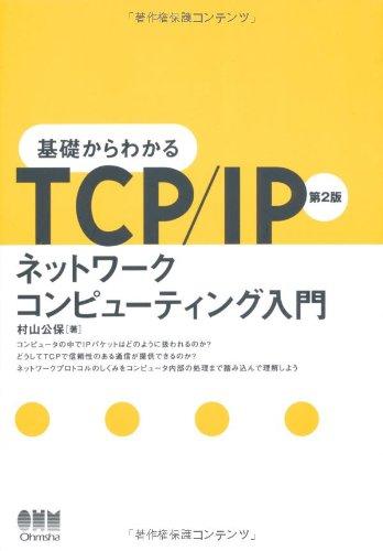 基礎からわかるTCP/IP―ネットワークコンピューティング入門