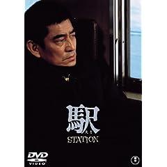駅 STATION 【期間限定プライス版】 [DVD]