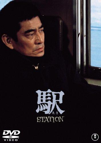 駅 STATION[東宝DVD名作セレクション]