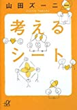 考えるシート (講談社+アルファ文庫 G 156-1)