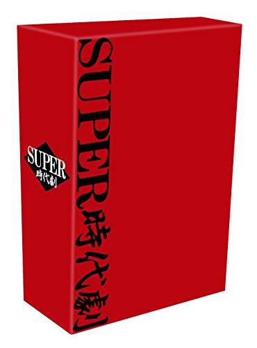 スーパー時代劇 DVD-BOX【初回限定版】