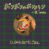 おりおりのおりょうり~X'mas~(初回生産限定盤)