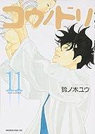 コウノドリ(11) (モーニング KC)