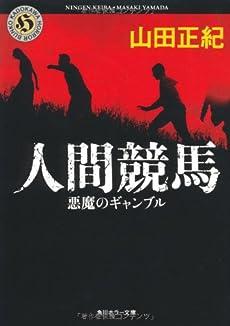 人間競馬  悪魔のギャンブル (角川ホラー文庫)