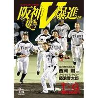 阪神V爆進号!! [雑誌]