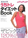 XaviX うちトレダイエットBook