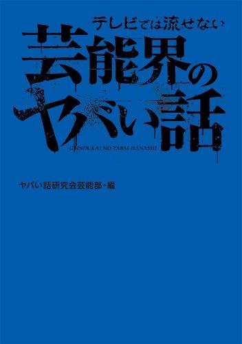テレビでは流せない芸能界のヤバい話 (TO文庫)