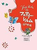 フェアリー・レルム〈2〉花の妖精