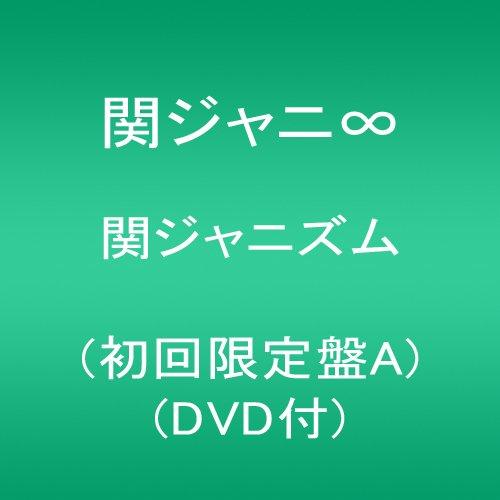 関ジャニズム (初回限定盤A)(DVD付)