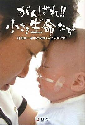 がんばれ!!小さき生命たちよ―村田修一選手と閏哉くんとの41ヵ月