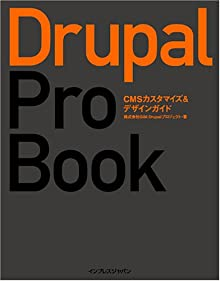 Drupal Pro Book CMSカスタマイズ&デザインガイド