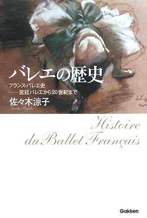 バレエの歴史―フランス・バレエ史-宮廷バレエから20世紀まで