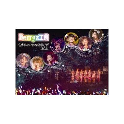 Berryz工房 七夕スッペシャルライブ 2012 [DVD]をAmazonでチェック!