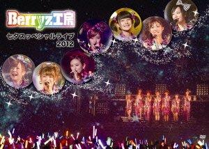 Berryz工房 七夕スッペシャルライブ 2012 [DVD]