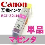 BCI-321M マゼンダ 単品販売 BCI-321+320BK 互換インクカートリッジ ICチップ付き CANON MP640,MP630,MP620,MP540,MP560,MP550,MX860,MP980,MP990,iP4700,iP4600,iP3600