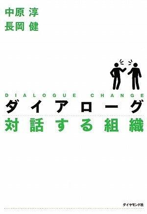 ダイアローグ 対話する組織