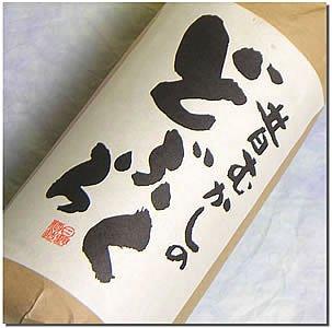 昔ながらのどぶろく 720ML ≪福岡県≫