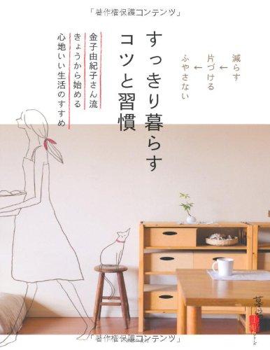 すっきり暮らす コツと習慣―金子由紀子さん流きょうから始める心地いい生活のすすめ (暮らしの正解)