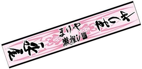 AKB48 公式グッズ 二本柱の会限定 激推しマフラータオル 【永尾まりや】