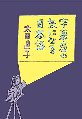 字幕屋の気になる日本語