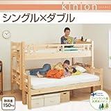 IKEA・ニトリ好きに。ダブルサイズになる・添い寝ができる二段ベッド【kinion】キニオン シングル・ダブル   ナチュラル