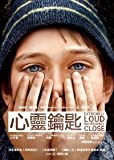 img - for Extremely Loud & Incredibly Close (Chinese Edition) book / textbook / text book